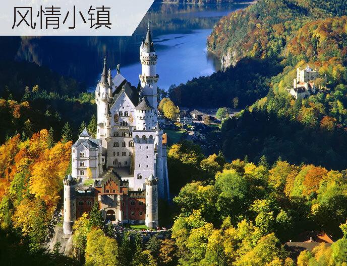 德国森林古堡风情之旅
