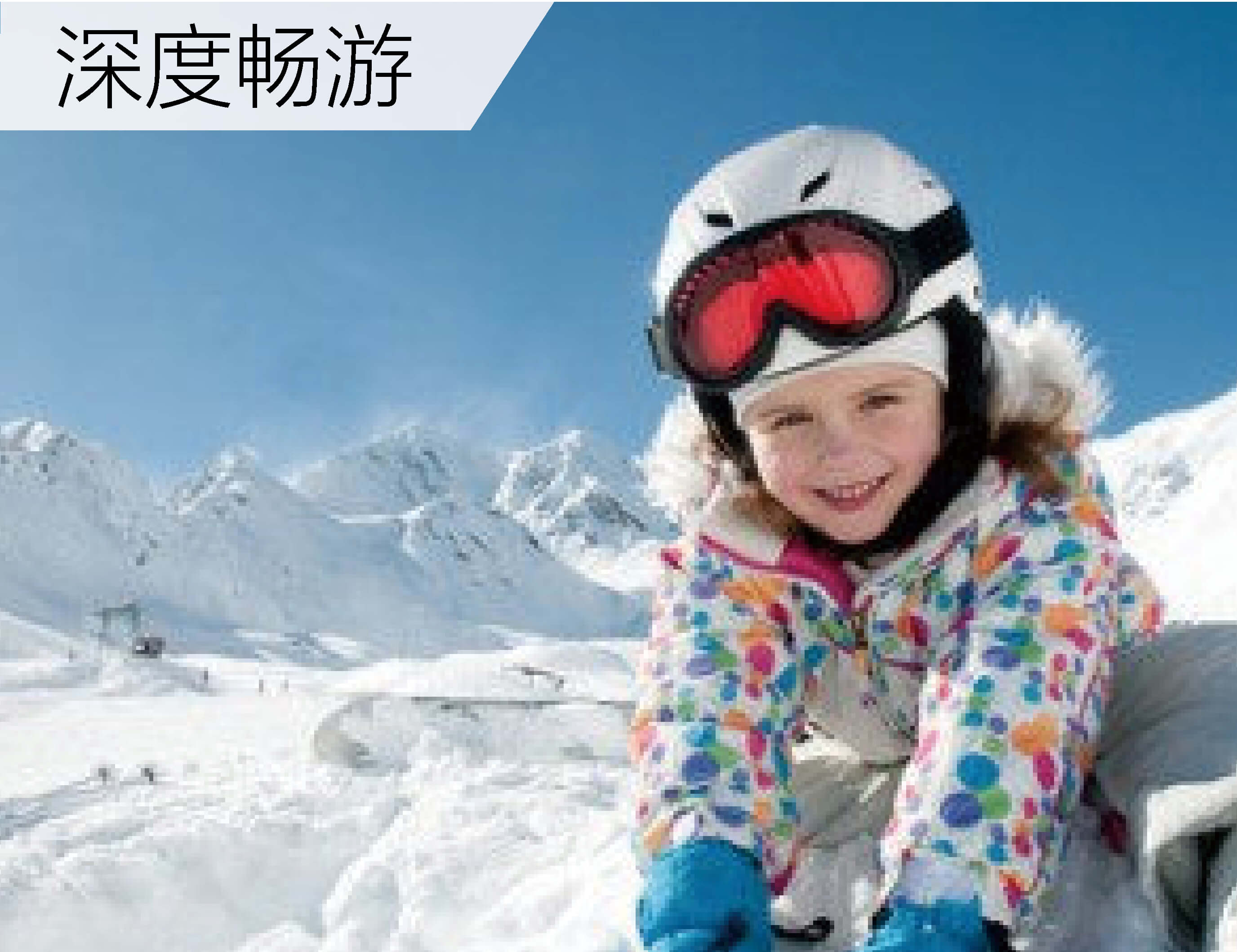 瑞士滑雪.小小贵族培养之旅