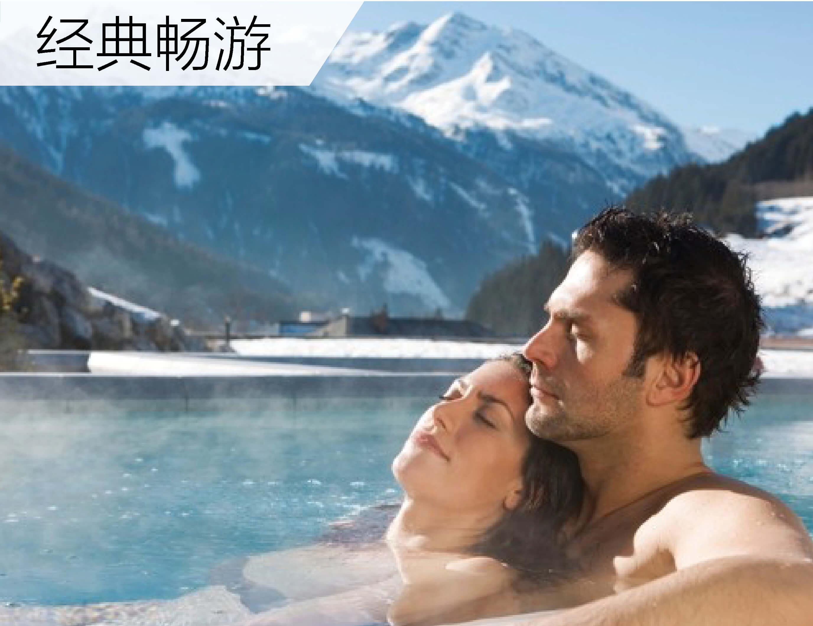 温泉滑雪,醉美冬日游