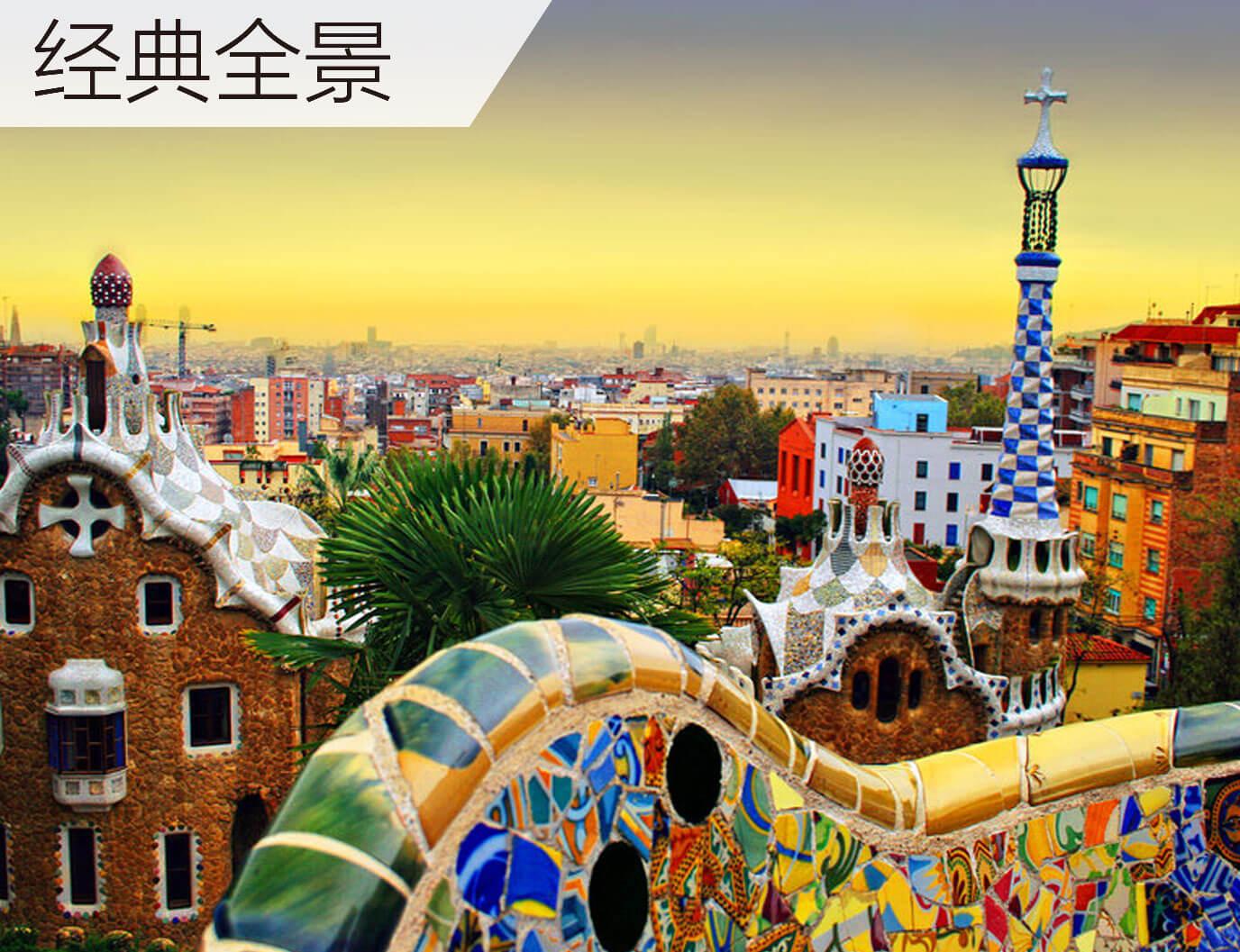 西班牙热情奔放之旅